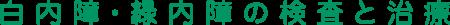 白内障・緑内障の検査と治療