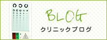 クリニックブログ